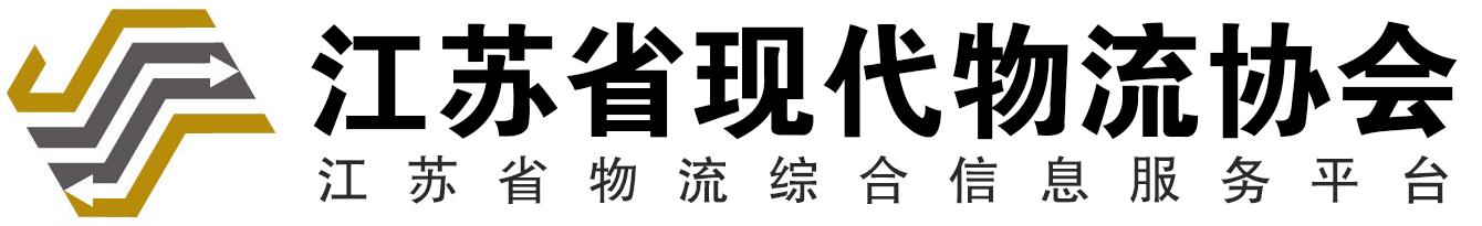 江苏省现代物流协会